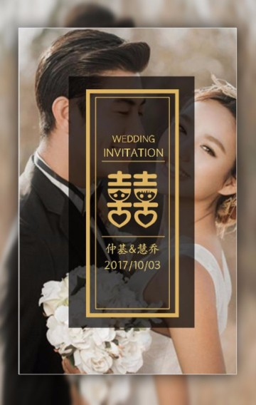 高端大气/时尚简约/香槟金/婚礼邀请函