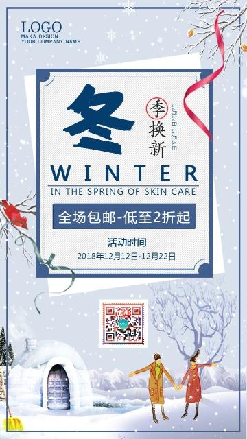 冬季上新秋冬上新冬装促销打折活动手机海报