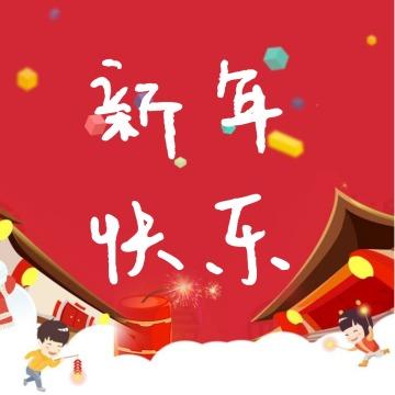 新年快乐公众号封面次条小图