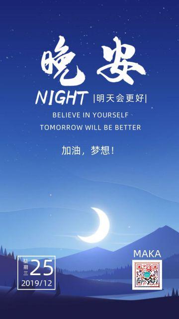 简约小清新晚安问候你好励志日签心情励志语录梦想海报