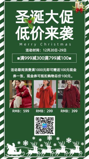 圣诞大促低价来袭圣诞节促销宣传时尚简约海报