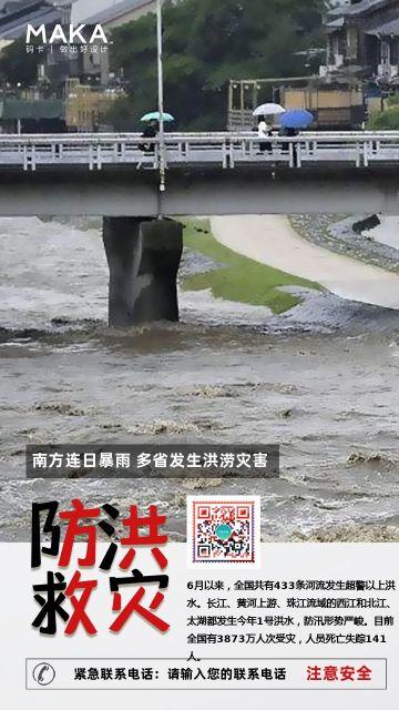 极简扁平风暴雨天气防洪救灾通知宣传海报