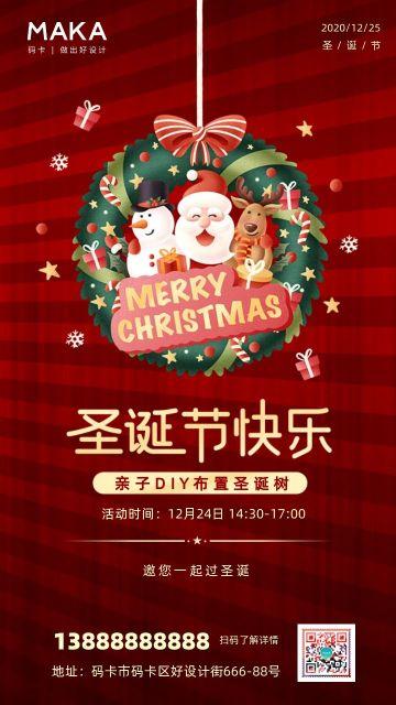 红色卡通圣诞节祝福活动日签宣传海报