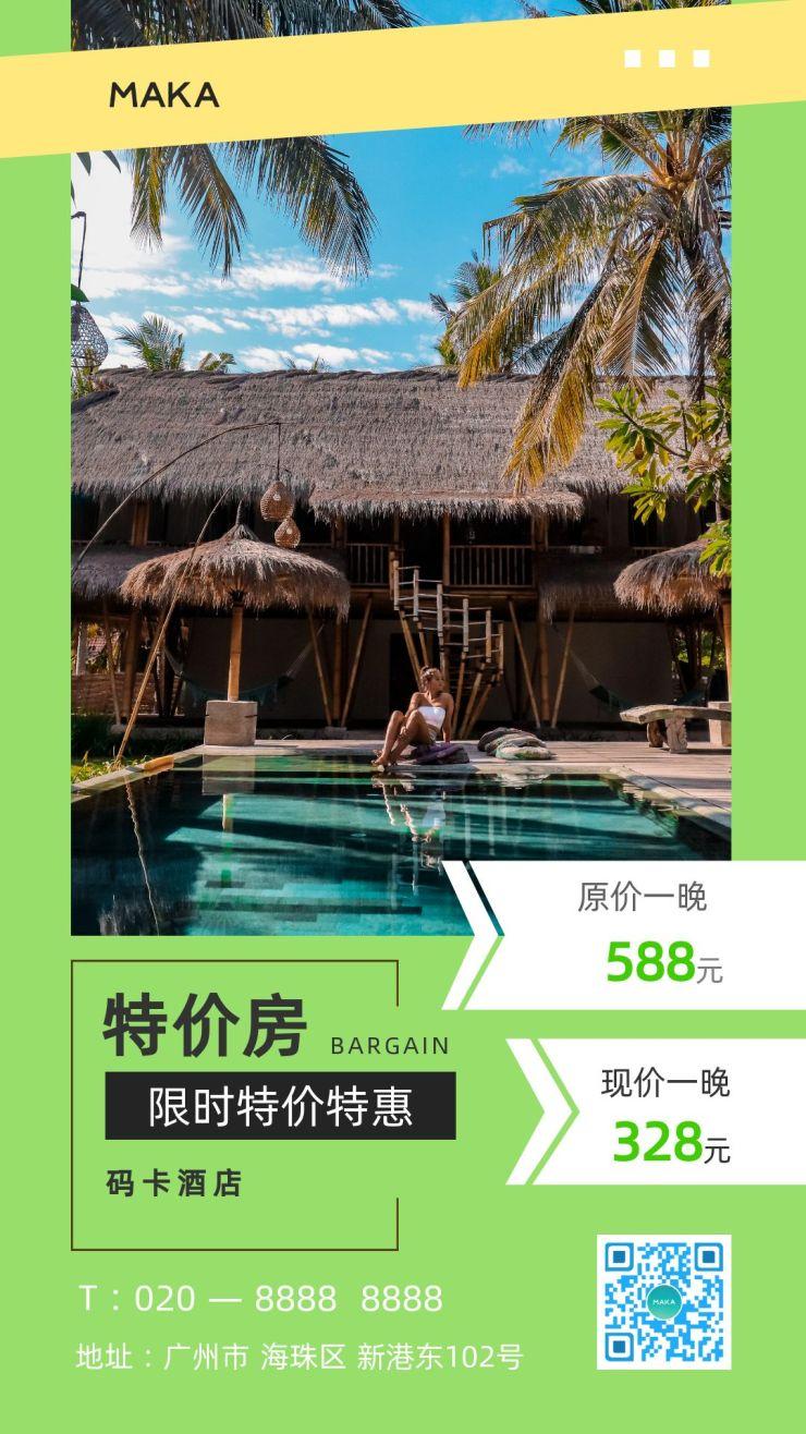 特价房拼贴风旅游业酒店推广宣传海报