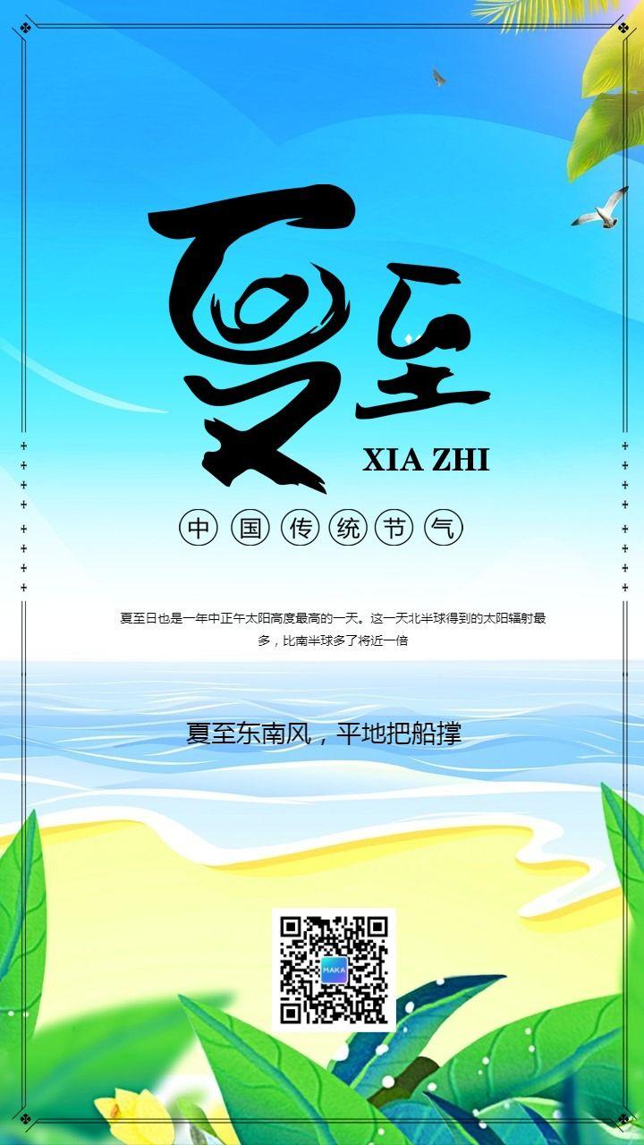 小清新文艺传统节气夏至节气日签海报