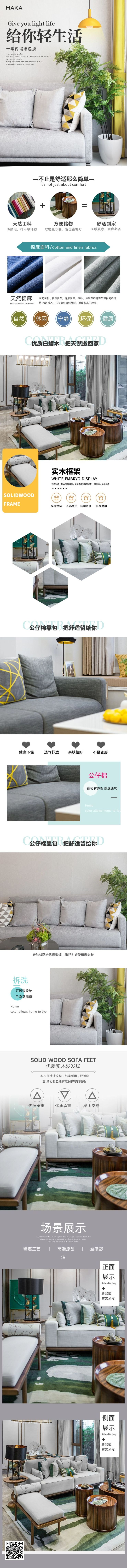灰色清新简约欧式布艺沙发淘宝宝贝详情模板