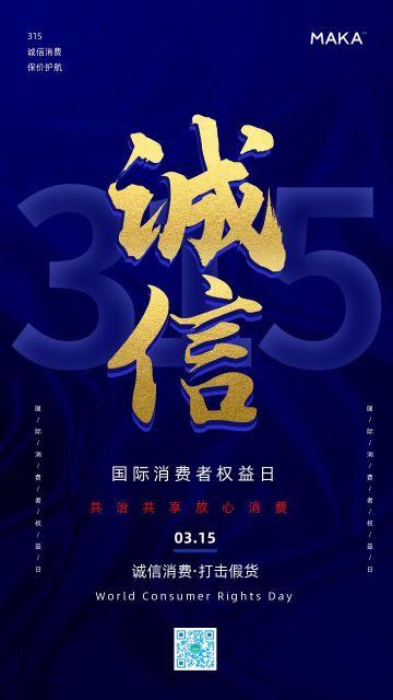 蓝色时尚简约诚信315海报