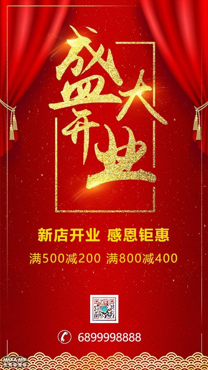 红金开幕典礼 盛大开业 开业酬宾 感恩回馈 促销海报
