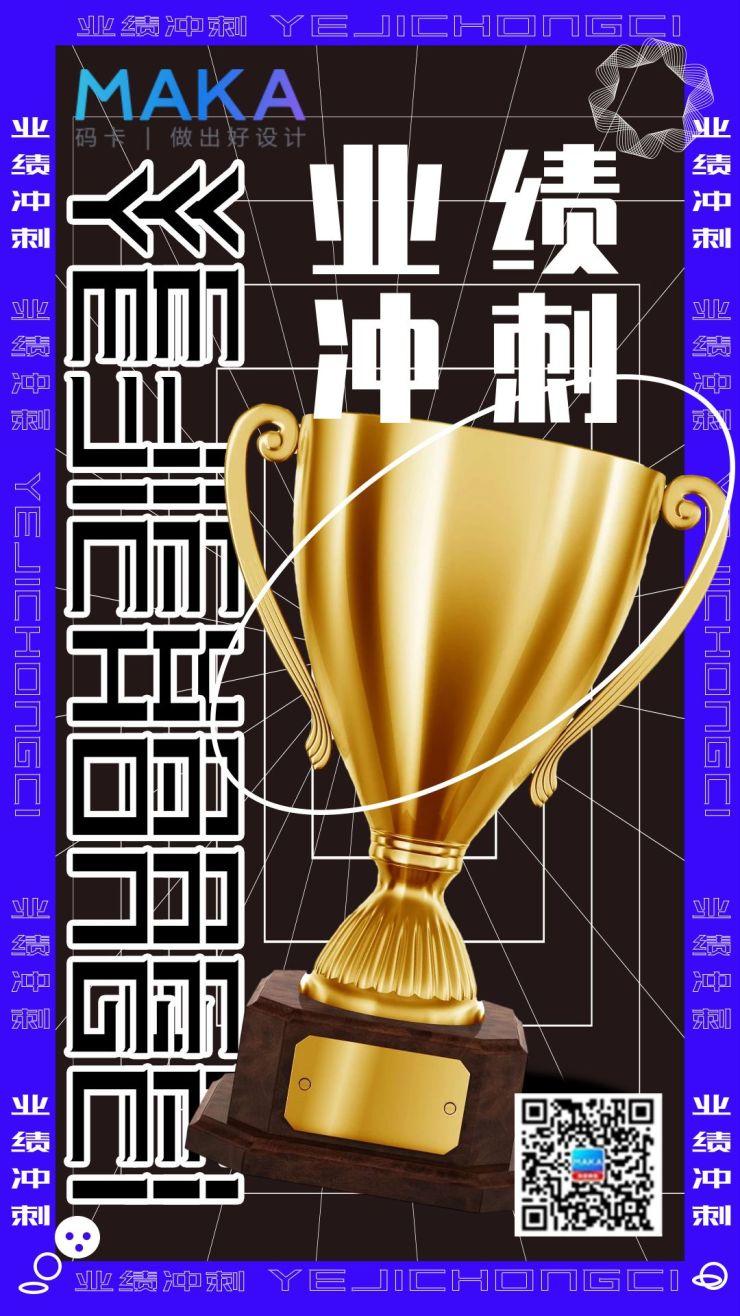 业绩冲刺手机海报设计