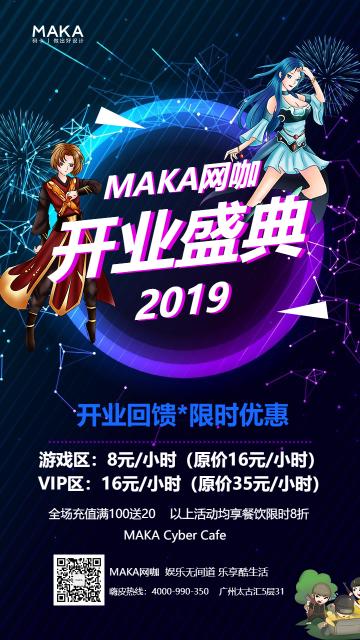 文化娱乐行业卡通炫酷风格网吧开业活动宣传海报