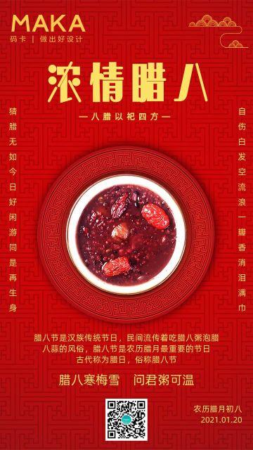 红色简约腊八节节日宣传手机海报