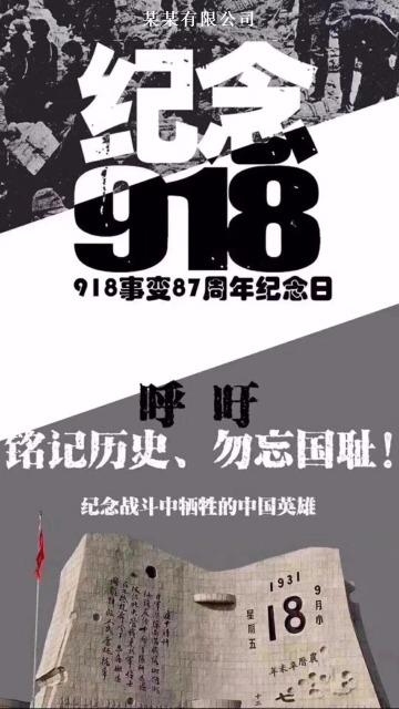 九一八事变纪念日 918历史爱国教育公益宣传海报