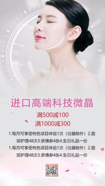 美容护肤 整形按摩养生 美容促销活动打折通用 宣传海报