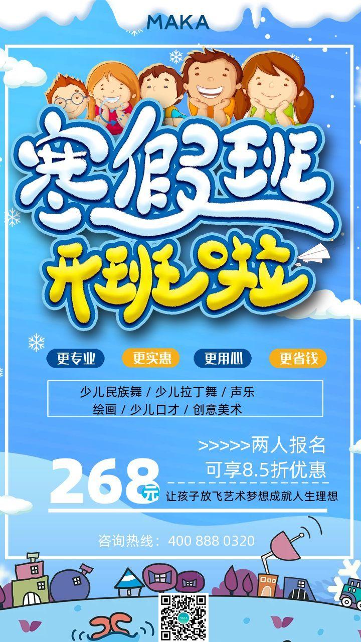 蓝色卡通寒假艺术班教育培训手机海报