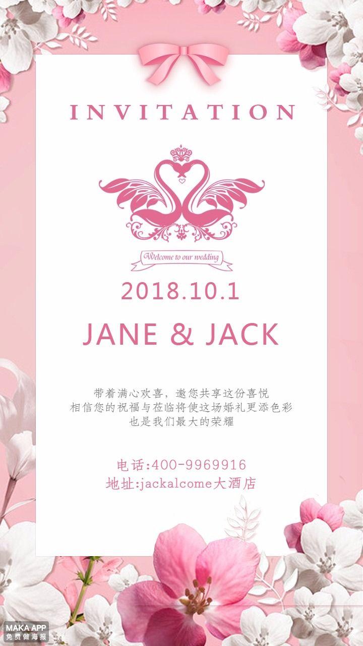 粉色唯美浪漫婚礼婚庆邀请函海报