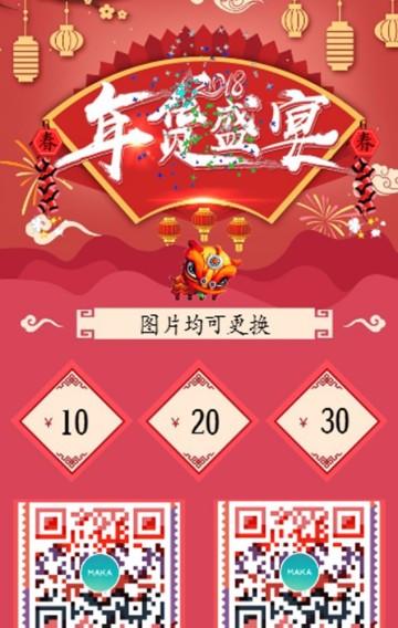 2018狗年年货节春节新春单页宣传优惠销售打折单页
