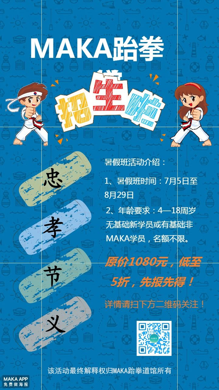 跆拳道暑期招/暑假托管培训少儿兴趣班卡通风格蓝色
