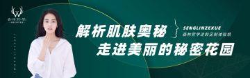 绿色森林哲学美容店铺banner宣传图