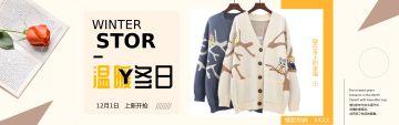 冬季上线简约大气服装女装活动大促店铺banner
