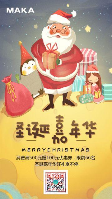 可爱插画圣诞节促销海报