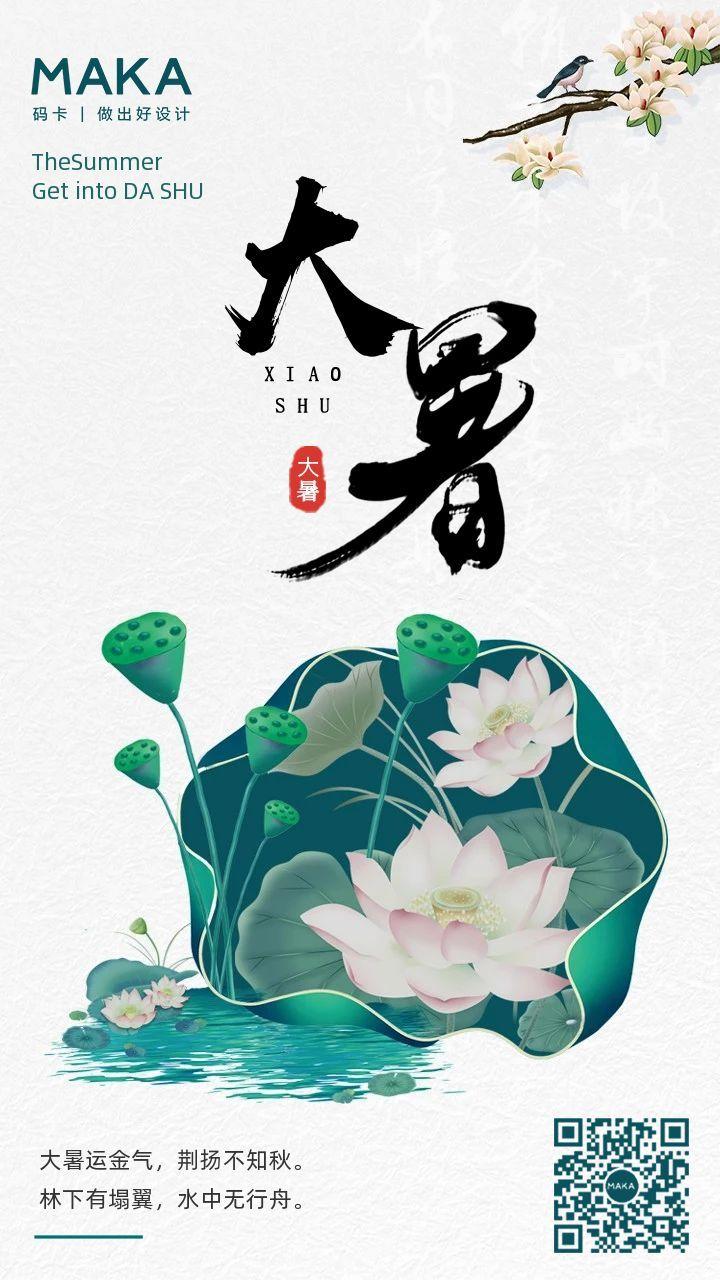 灰色清新大暑节日宣传手机海报