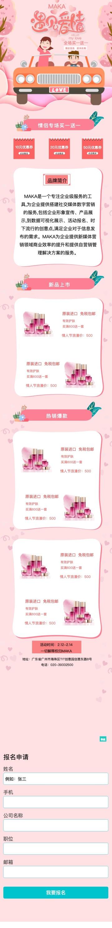 粉色浪漫唯美情人节商家上新促销活动宣传推广落地单页