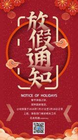 红色2020鼠年春节放假通知海报