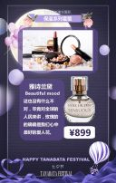 七夕节商家促销