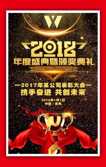 大气黑金、土豪金、中国红公司年会盛典邀请函-企业通用