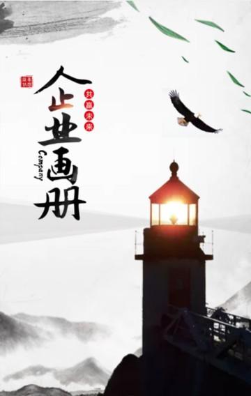 中国风水墨大气企业产品宣传业务推广H5