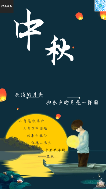 黑色怀旧复古中秋佳节节日贺卡互联网海报