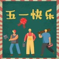 绿色卡通五一劳动节公众号小图