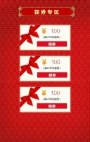 中国风喜庆元旦促销活动宣传