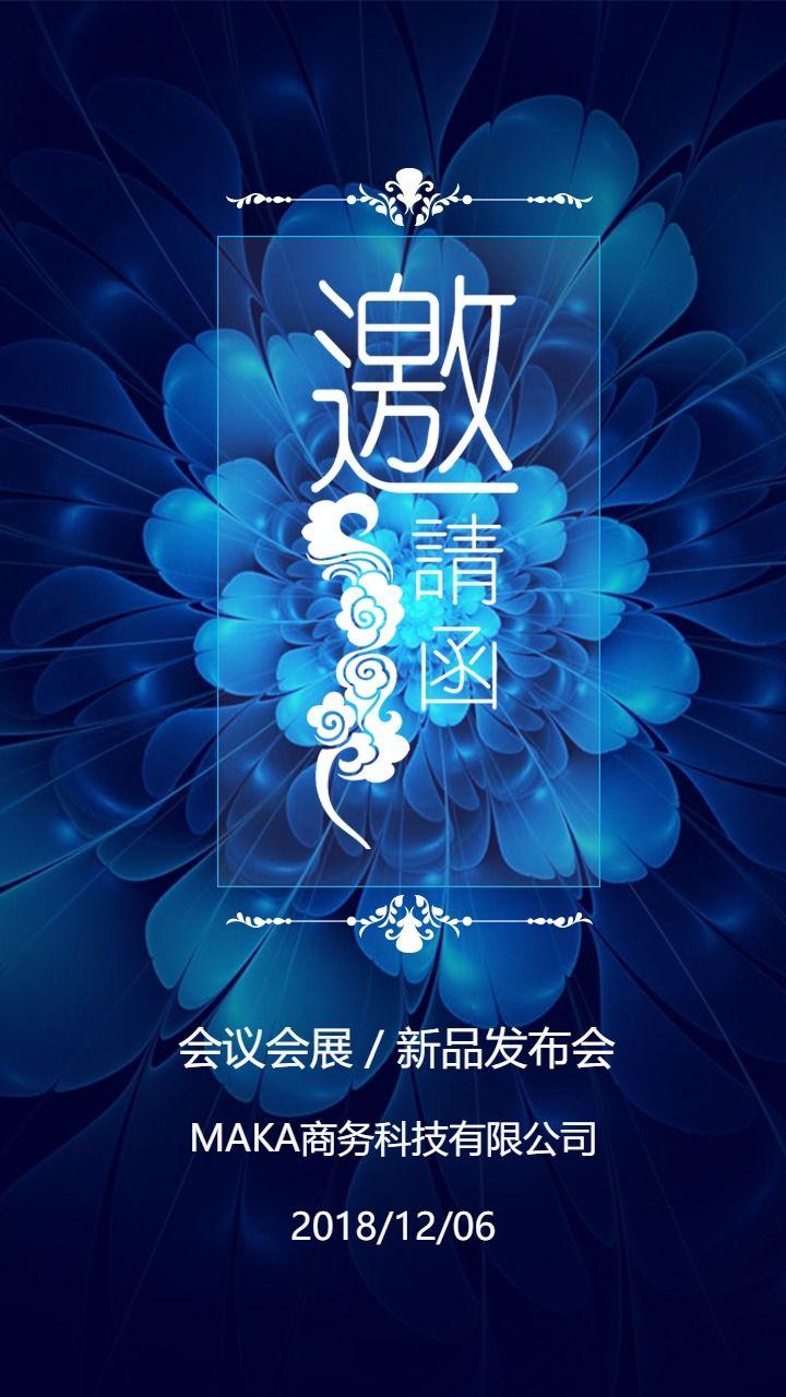 蓝色会议邀请函/新品发布会