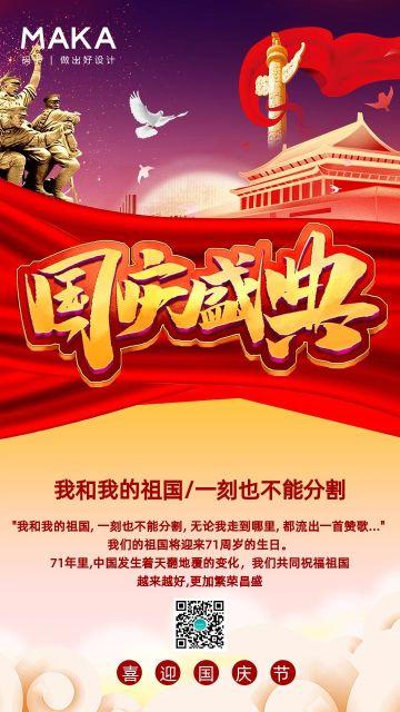国庆节天安门红金创意海报