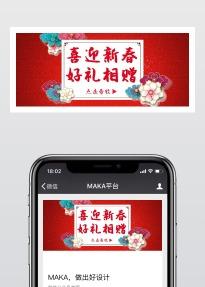 新年微信公众号封面大图促销活动祝福互动有礼简约大气中国风卡通通用-浅浅