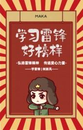红色简约学雷锋日公益宣传H5模板