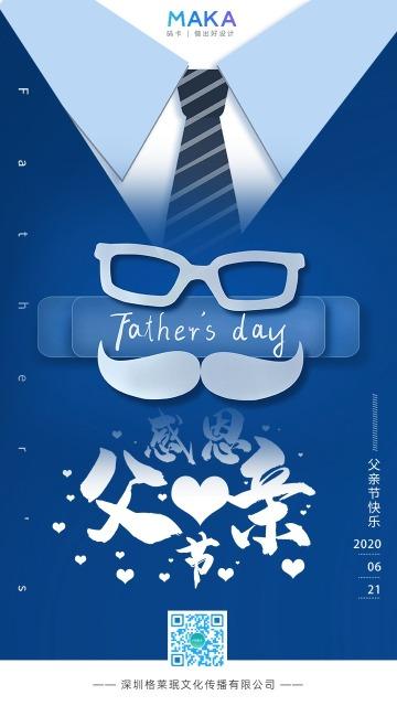 蓝色创意父亲节节日宣传手机海报
