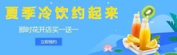 简约清新餐饮冷饮奶茶店铺banner