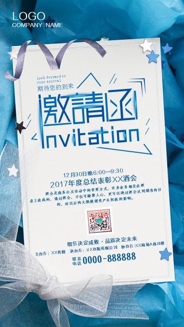 蓝色清新文艺会议邀请函新品发布会招商大会邀请手机宣传海报
