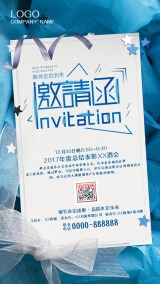 清新文艺会议邀请函新品发布会招商大会邀请手机宣传海报