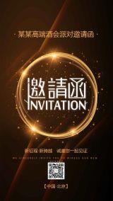 黑金炫酷创意邀请函会议展会企业通用活动邀请函海报手机版
