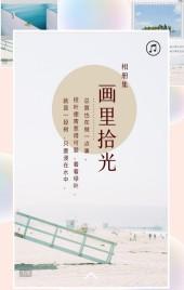 清新素雅纪念相册集旅行毕业爱情