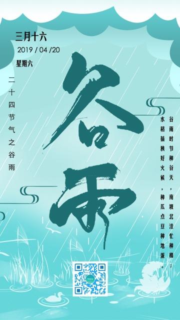 绿色清新文艺谷雨节气宣传日签海报