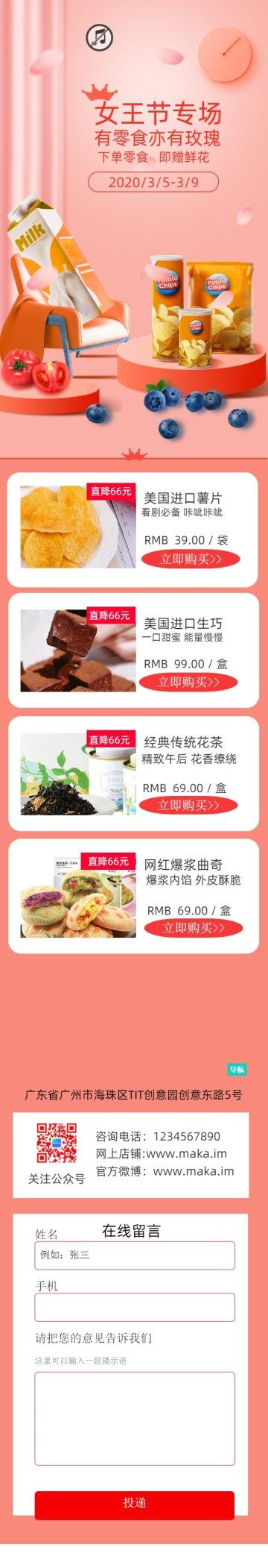 38女王节零食小吃促销宣传推广活动长页