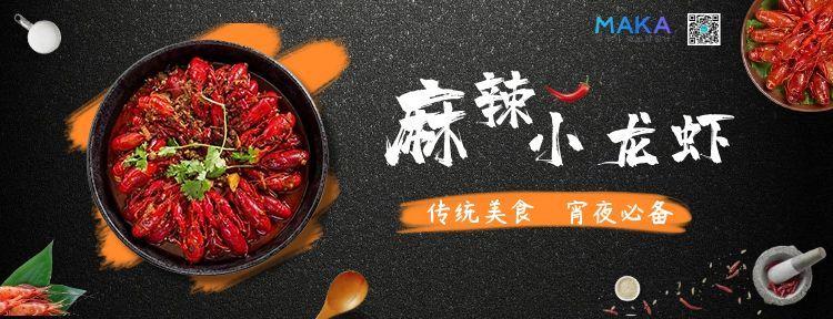 餐饮·小龙虾美团/饿了么店电商电商素材