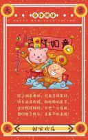 春节新年祝福创意卡通风格个人企业通用祝福贺卡H5