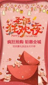 红色喜庆新年圣诞节促销圣诞节祝福贺卡