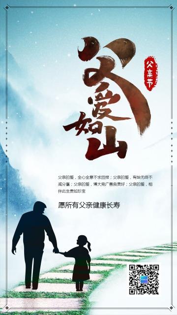 简约文艺父亲节祝福贺卡手机海报