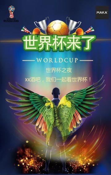 世界杯 俄罗斯世界杯,商家活动,足球俱乐部黑色炫酷2018俄罗斯世界杯宣传